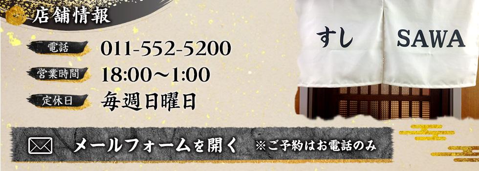 札幌すすきの すしSAWA 店舗情報