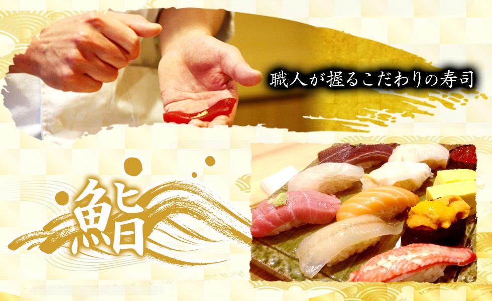 職人が握るこだわりの寿司