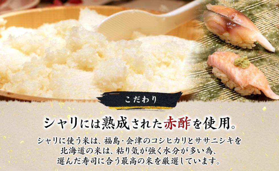 シャリには熟成された赤酢を使用しています。