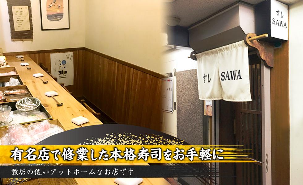 有名店で修業した本格寿司をお手軽に。敷居の低いアットホームなお店です。